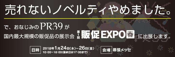 第1回販促EXPO春