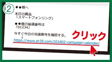 2.メールに掲載されているURLをクリック。当選発表ページへ。