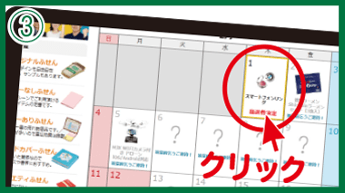 3.当選発表ページのカレンダーの日付をクリック。