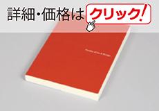 その他ノベルティブックエンド【BOOK&】