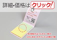 カバーありふせんカバーあり付箋【CA02】