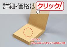 カバーありふせんカバーあり付箋【CA12】
