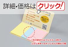 カバーありふせんカバーあり付箋【CA52】