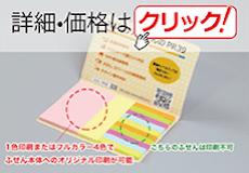 カバーありふせんカバーあり付箋【CA59-W】