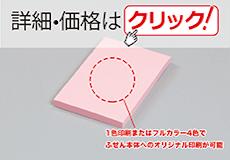 カバーなしふせんカバーなし付箋【CN02】