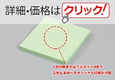 カバーなしふせんカバーなし付箋【CN03】
