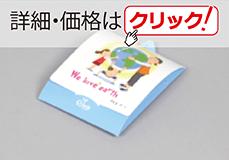 その他ノベルティエコポリ【ec-01】