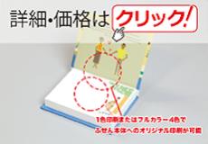 ハードカバーふせんハードカバー付箋【HC107-001】