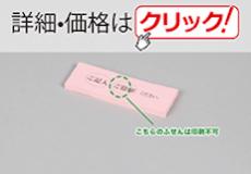 バラエティふせん契約付箋【kh-01】