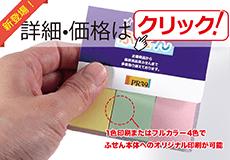 カバーありふせんショートカバー付箋【SCA22】