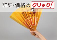 その他ノベルティSPAAAN【spn-01】